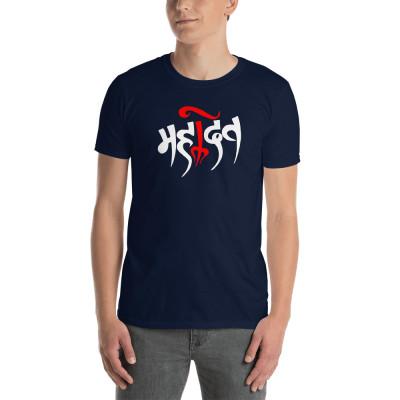 Lord Shiva Mahadev Hindi Typo Short-Sleeve Unisex T-Shirt